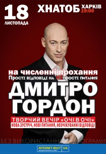 Дмитрий Гордон. Творческий вечер «Глаза в глаза»