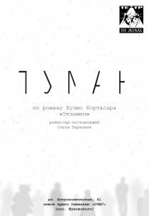 """Театр на Жуках. Спектакль """"Туман"""""""