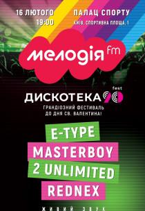 "ДИСКОТЕКА 90 'fest ""E-type, Masterboy, 2 Unlimited, Rednex"""
