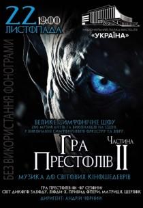 """Симфоническое шоу """"Игра престолов. Часть II"""""""