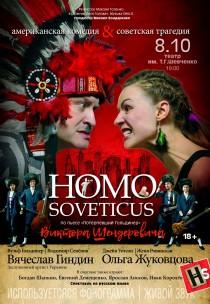 HOMO SOVETICUS. Американская комедия & советская трагедия