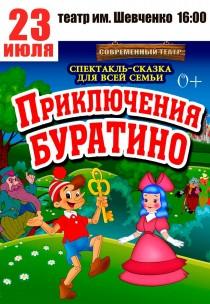 """Спектакль-сказка """"Приключения буратино"""""""