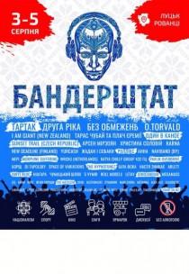 Фестиваль украинского духа Бандерштат-2018
