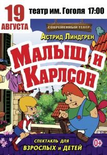 "Спектакль ""Малыш и карлсон"""