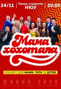 Шоу «Мамахохотала»