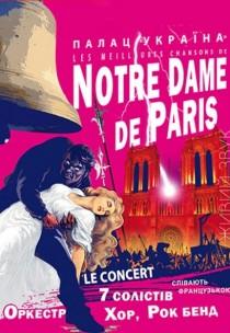 Лучшие песни Notre Dame de Paris