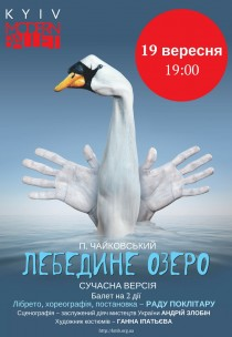 "Киев Модерн-балет ""Лебединое озеро"""