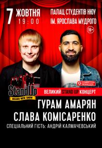 БОЛЬШОЙ STAND UP от COMEDY CLUB (С. Комиссаренко, В.Усович)