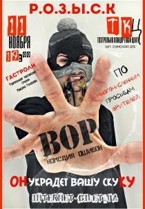 """Спектакль  """"ВОР. Комедия ошибок"""""""