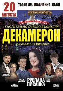 """Спектакль """"Декамерон"""""""
