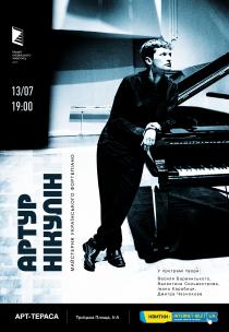 Артур Никулин. Мастерская украинского фортепиано