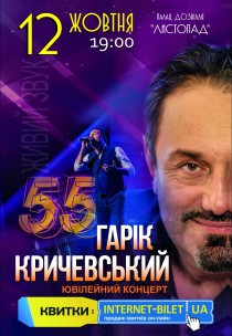 Гарик Кричевский. Юбилейный концерт