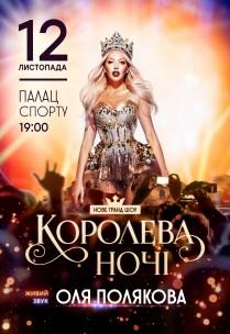 """Оля Полякова. """"Королева ночі"""""""