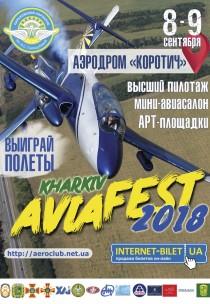 АВІАfest-2018 (8 або 9 вересня)