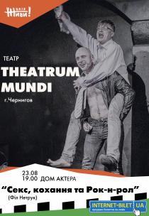 "THEATRUM MUNDI. ""Секс, любовь и рок-н-ролл"""