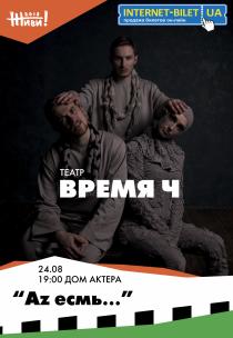 """Фестиваль """"Живи"""". Театр """"Время Ч"""". """"Az есмь..."""""""