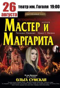 """Спектакль """"Мастер и Маргарита"""""""