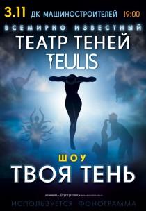 Театр Теней TEULIS — «Твоя тень»