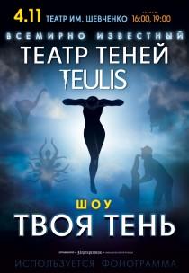 Театр Тіней TEULIS - «Твоя тінь»
