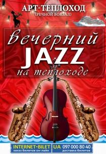 Вечерний Джаз на АРТ-ТЕПЛОХОДЕ