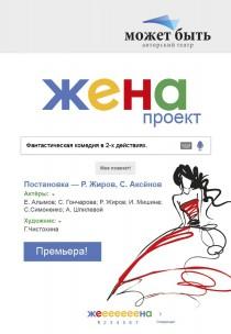 """Театр """"Может быть"""" Спектакль """"Проект жена"""""""