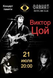 Виктор Цой. Концерт памяти
