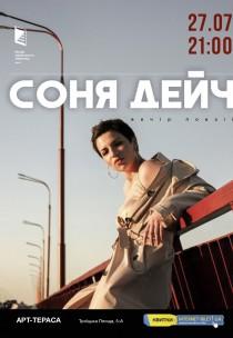 Соня Дейч