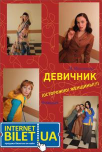 """Театр """"Новая Сцена"""". Девичник (Осторожно! Женщины!)"""