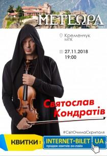 Святослав Кондратив Тур МЕТЕОРА #СвітОчимаСкрипаля