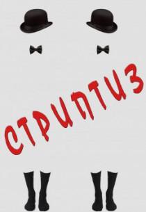 """Харьковский Театр Для Взрослых. Премьера """"СТРИПТИЗ"""""""