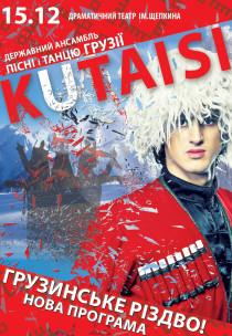 Государственный ансамбль песни и танца «KUTAISI»