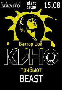 ГРУППА КИНО tribute by BEAST