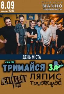 Ленінград та Ляпіс від ТРИМАЙСЯ ЗА