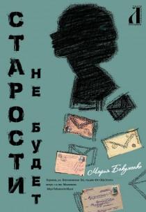 Театр ЛУКОМОРЬЕ. Моноспектакль «Старости не будет»