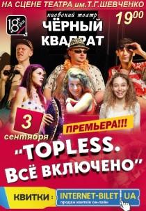 Театр Черный квадрат «TOPLESS. Всё включено»