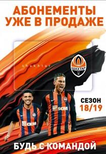 Абонемент на матчи ФК Шахтер 2018-2019