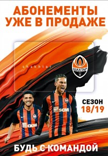 Абонемент на матчі ФК Шахтар 2018-2019