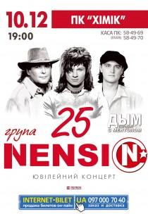 NENSI. Юбилейный концерт