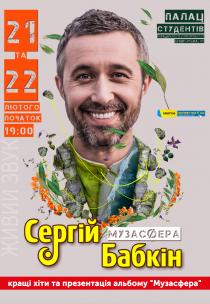 Сергей Бабкин – любимые хиты и презентация альбома «Музасфера»