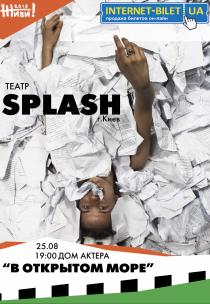 """Фестиваль """"Живи"""". Театр SPLASH """"В открытом море"""""""