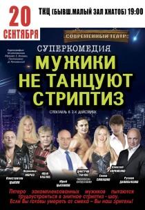"Спектакль ""Мужики не танцуют стриптиз"""