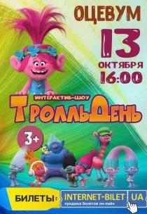 Шоу-спектакль «ТРОЛЛЬДЕНЬ»