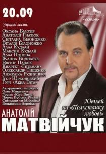 Юбилейный концерт Анатолия Матвийчука «На полустанке любви»