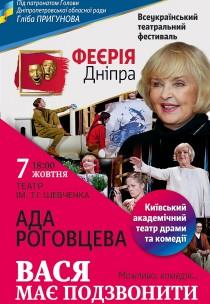 «Феєрія Дніпра» со спектаклем «Вася має подзвонити» (Ада Роговцева)