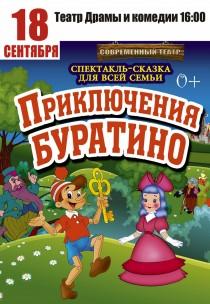 Спектакль-Сказка для всей семьи «Приключения БУРАТИНО»