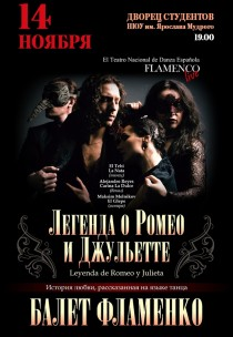 """спектакль """"Ромео и Джульетта"""" языком танца ФЛАМЕНКО"""