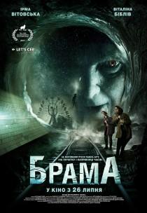 Фильм «Брама»