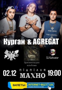 "КУРГАН feat АГРЕГАТ презентация альбома - ""С.Ш.Р. """