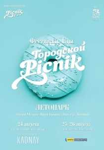 """Фестиваль еды. """"Городской Picnik"""" 24.08"""
