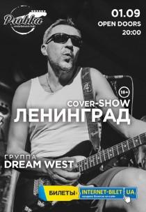 Сover-show Ленинград